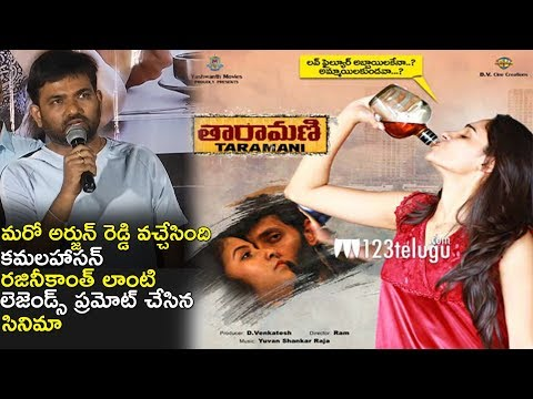 Director Maruthi Speech At Taramani Movie Trailer Launch | Latest 2018 Telugu Movies | NewsQube