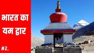 भारत की 7 रहस्य्मयी जगहें वैज्ञानिक भी डरते हैं जहाँ जाने से। Top 7 Mysterious Places In India