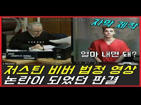 실제 저스틴 비버 법정 판결 영상! 미국에서 논란이 되었던 저스틴 비버! 자막 제작 | 통수맨