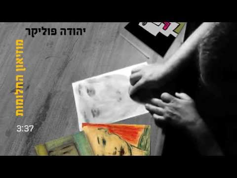 יהודה פוליקר - מוזיאון החלומות