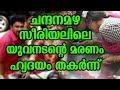 ചന്ദനമഴ സീരിയലിലെ യുവനടന്റെ മരണം ഹ്യദയം തകർന്ന് | Chandanamazha Serial Actor Passed Away