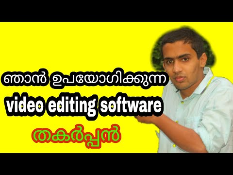 Best video editing software for computer, Malayalam