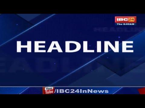 News Headline | 8:00 AM | 18 October 2018 | अबतक की बड़ी ख़बरें