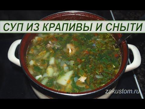 Суп из крапивы со снытью - простой рецепт приготовления. Recipe of nettle soup with goutweed