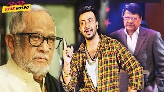 শাকিব খানকে একি পরামর্শ দিলেন রাজ্জাক ও আলঙ্গীর Actor Razzak and Alamgir gave advice to Shakib Khan