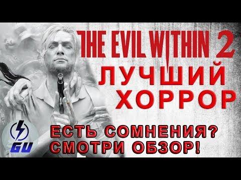 The Evil Within 2 - ЛУЧШИЙ ХОРРОР 2017 ГОДА! ОБЗОР ИГРЫ  На Ps4 Xbox и PC