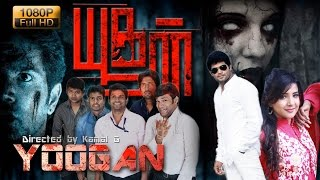 Yoogan Tamil Full HD Movie | New Tamil Horror Movie 2016 | Yashmith Sakshi Agarwal Latest Movie