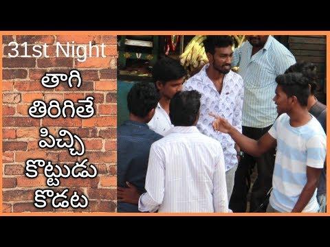 31st Night Tagite Kodta || Happy New Year Prank 2019 || Pranks In India || Prankboy Telugu