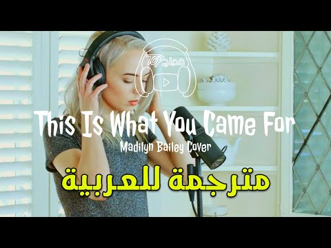 Madilyn Bailey - This Is What You Came For Cover مترجمة عربى