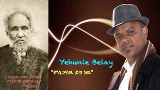 Yehunie Belay - Mesganw Deg new (Ethiopian music)