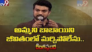 Ramcharan speech @ Rangasthalam Success Meet || Pawan kalyan || Samantha