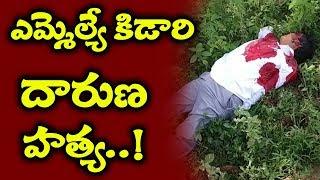 ఎమ్మెల్యే కిడారి దారుణ హత్య..! | Araku MLA Kidari Sarveswara Rao Killed In Maoist Attack | TV5