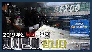 바다낚시-2019 부산 낚시 박람회에 지지맨이 갑니다