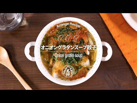 オニオングラタンスープ餃子