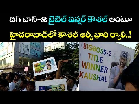 Kaushal Army Rally In Hyderabad |  Bigg Boss Telugu 2 | Nani | Film Jalsa