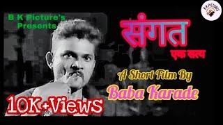 Sangat | संगत एक सत्य  | A Short Film By Baba karade