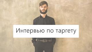 Интервью по таргету Вконтакте для Племени.