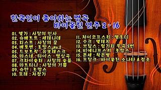 Download Lagu 한국인이 좋아하는 명곡 바이올린 연주 2 - 16곡 Gratis STAFABAND