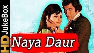 Naya Daur (1978) | Full Video Songs Jukebox | Rishi Kapoor, Farida Jalal, Danny Denzongpa