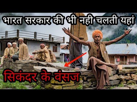 भारत में है दुनिया का सबसे प्राचीन गाँव | यहाँ रहते है एलेग्जेंडर के वंसज.