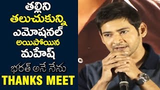 Super Star Mahesh Babu Emotional Speech at Bharat ane Nenu Thank You Meet | Filmylooks