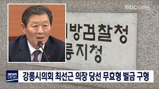 최선근 강릉시의장 당선무효형 벌금 구형