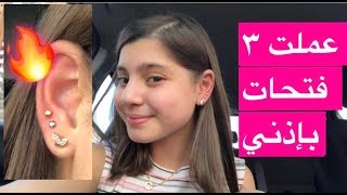 عملت ٣ فتحات بإذني شوفوا رده فعلي انصدمت😍🔥-i did 3 piercings in my ear😱🖤