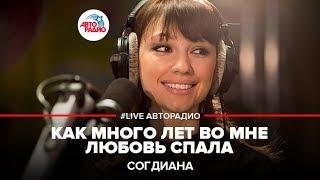 Согдиана – Как много лет во мне любовь спала (Р. Паулс)  #LIVE Авторадио