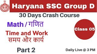 Class 05    # HSSC Group D   Math    Time and work    by Rahul Sir