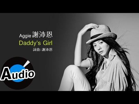 謝沛恩(Aggie Hsieh)-Daddy's Girl