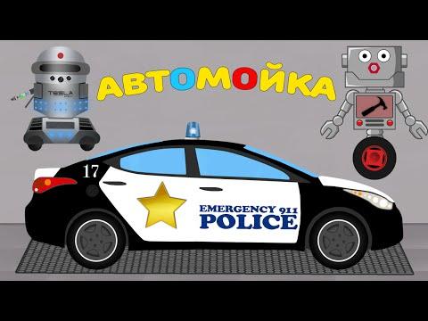 Автомеханик Роби и Робот Тесла. Полицейская машина. Погоня за пикапом. Автомойка.