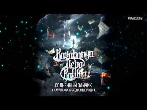 Kavabanga & Depo & Kolibri - Солнечный зайчик