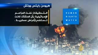 ووتش: إسرائيل ربما ارتكبت جرائم حرب في غزة