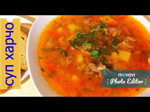 Суп харчо. Делюсь своим рецептом. Soup kharcho.