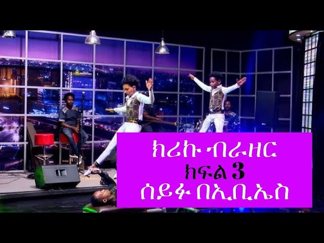 Seifu on EBS:Interview With Kirku Brothers Part 3