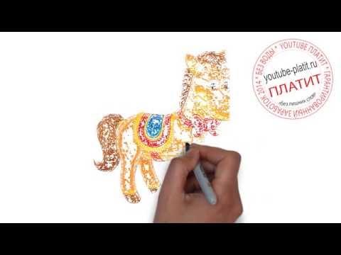 Видео как нарисовать жеребёнка карандашом поэтапно