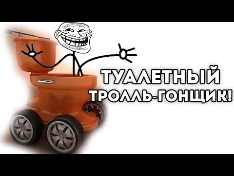 ТУАЛЕТНЫЙ ТРОЛЛЬ-ГОНЩИК