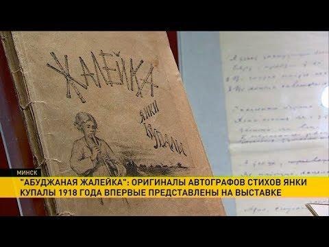 Оригиналы автографов стихов Янки Купалы 1918 года впервые представлены на выставке
