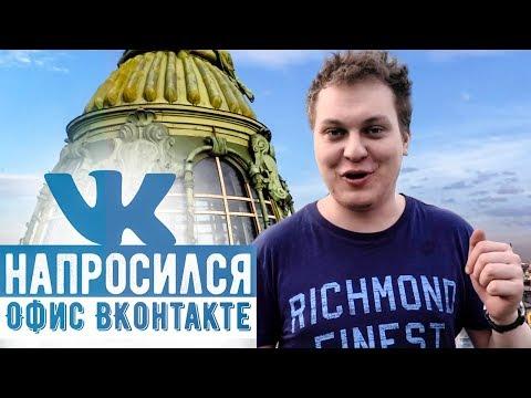 НАПРОСИЛСЯ Офис ВКонтакте