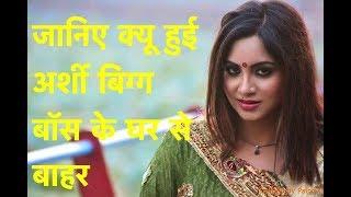 download lagu Real Reason Why Arshi Khan Is Out Of Bigg gratis