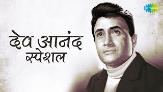download lagu Weekend Classic Radio Show  Dev Anand Special  gratis