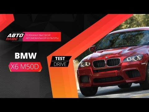 Тест-драйв BMW X6 M50D