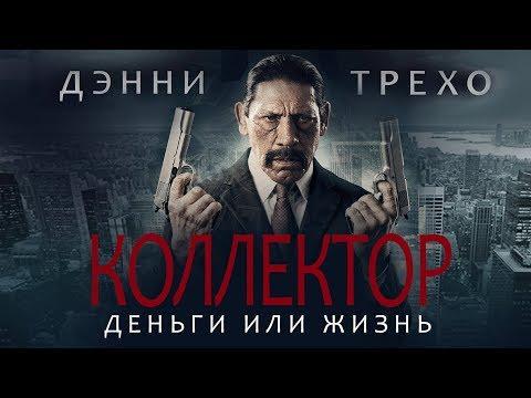 Коллектор HD (2010) / The Bill Collector HD (драма, комедия, криминал)