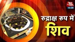 Dharm: Rudraksh Ke Roop Mein Shiv