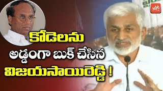 Vijaya Sai Reddy Shocking Counter To Kodela Siva Prasada Rao | AP Elections 2019 | AP News