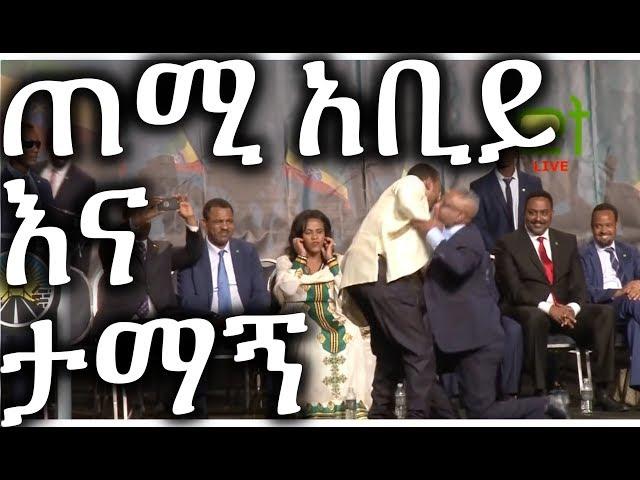 Ethiopia: When PM Abiy Ahmed met Tamagne Beyene | Washington DC