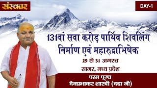 Vishesh -   Maharudrabhishek By PP. Dev Prabhakar Shastri Ji - 29 August | Sagar | Day 1