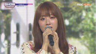 Show Champion EP.314 A train to autumn - Spring rain