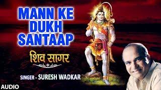 Mann Ke Dukh Santaap I Shiv Bhajan I SURESH WADKAR I Full Audio Song I Shiv Sagar