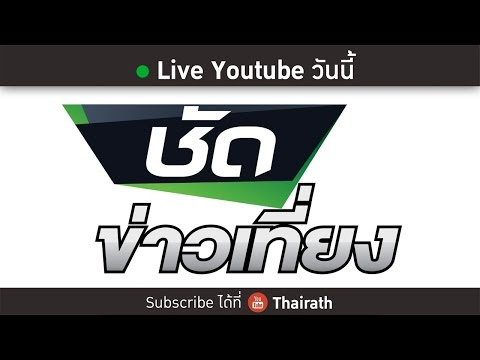 Live : ชัดข่าวเที่ยง 3 มี.ค. 59 (Full)